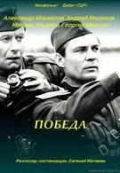 Победа (1984)