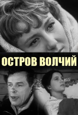 Постер фильма Остров Волчий (1969)