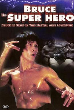 Постер фильма Брюс – супергерой (1979)