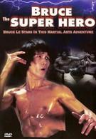 Брюс – супергерой (1979)