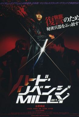 Постер фильма Жестокая месть, Милли (2008)