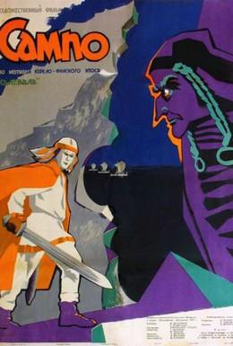 Постер фильма Сампо (1959)
