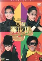 Протеже чёрной розы (2004)
