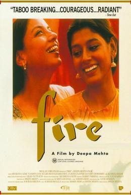 Постер фильма Огонь (1996)