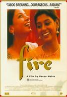 Огонь (1996)