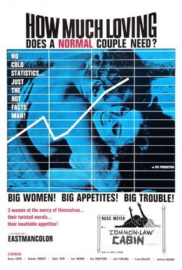 Постер фильма Рай в шалаше (1967)