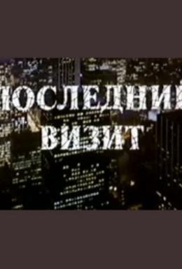 Постер фильма Последний визит (1984)