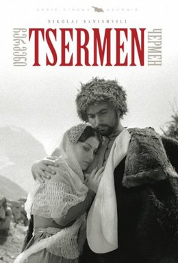 Постер фильма Чермен (1970)