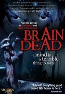 Мертвый мозг (2007)
