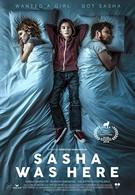 Здесь был Саша (2018)
