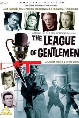 Постер фильма Лига джентльменов (1960)