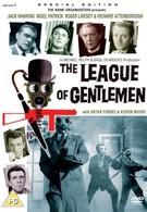 Лига джентльменов (1960)