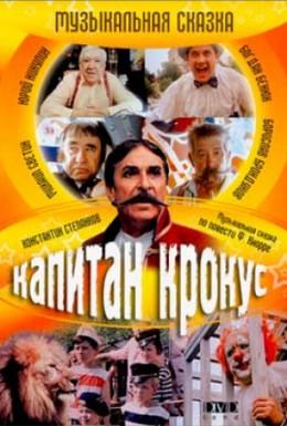 Постер фильма Капитан Крокус (1994)