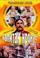 Капитан Крокус (1994)
