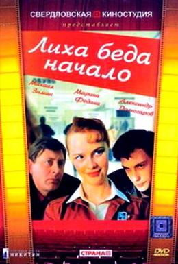Постер фильма Лиха беда начало (1985)