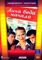 Лиха беда начало (1985)