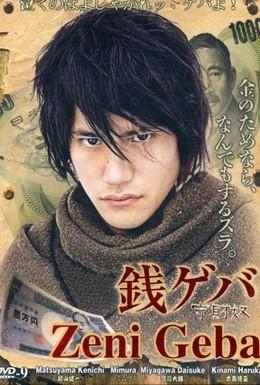 Постер фильма Одержимый деньгами (2009)