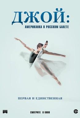 Постер фильма Джой: Американка в русском балете (2021)