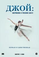 Джой: Американка в русском балете (2021)