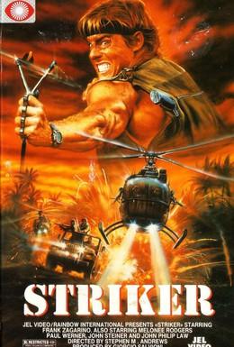 Постер фильма Головорез (1988)