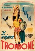 Похищение сабинянок (1945)