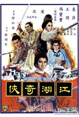 Постер фильма Храм красного Лотоса (1965)