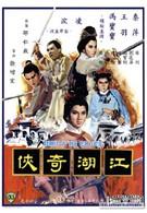 Храм красного Лотоса (1965)