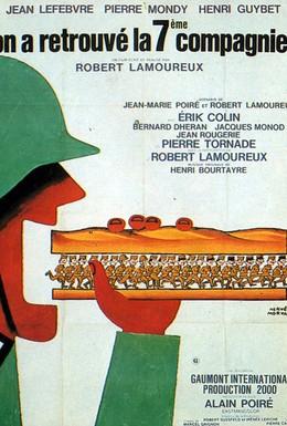 Постер фильма Седьмая рота нашлась (1975)