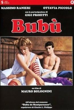 Постер фильма Бубу (1971)
