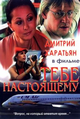 Постер фильма Тебе настоящему (2004)