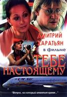 Тебе настоящему (2004)