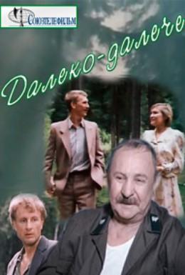 Постер фильма Далеко-далече (1990)