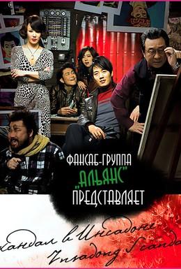 Постер фильма Скандал в Инсадоне (2009)