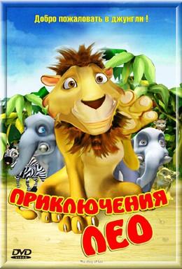 Постер фильма Приключения Лео (2004)