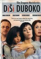 Дыши глубоко (2004)
