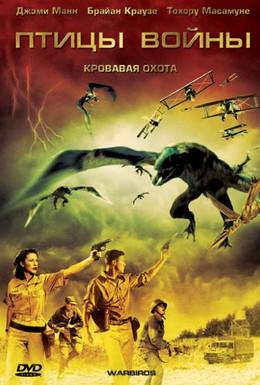 Постер фильма Птицы войны (2008)