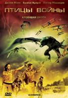 Птицы войны (2008)