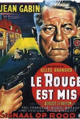 Постер фильма Включен красный свет (1957)