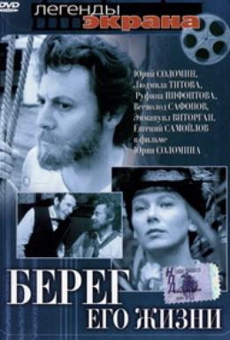 Постер фильма Берег его жизни (1984)