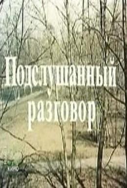 Постер фильма Подслушанный разговор (1984)