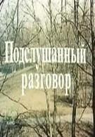 Подслушанный разговор (1984)