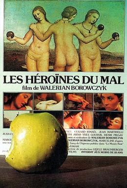 Постер фильма Героини зла (1979)
