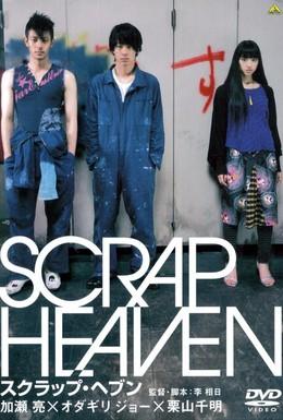 Постер фильма Клочок неба (2005)