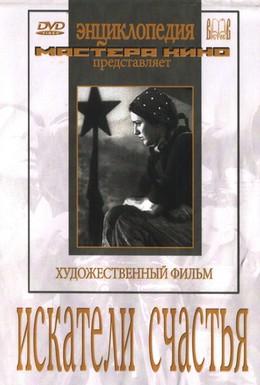 Постер фильма Искатели счастья (1936)