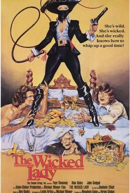 Постер фильма Злодейка (1983)