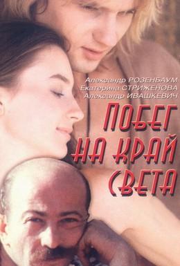 Постер фильма Побег на край света (1991)