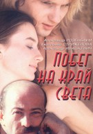 Побег на край света (1991)