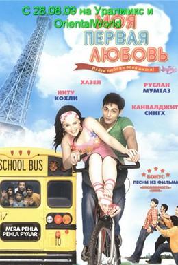 Постер фильма Моя первая любовь (2007)