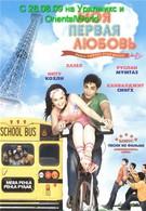 Моя первая любовь (2007)