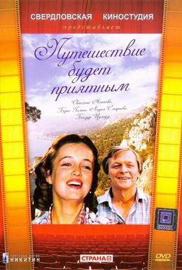 Постер фильма Путешествие будет приятным (1982)
